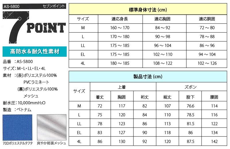 マック セブンポイント 耐久性素材 上下セット 合羽 MAKKU AS-5800