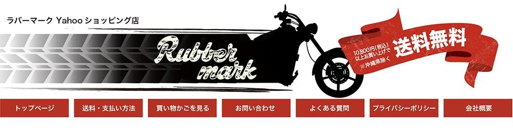 バイク用品 アウトドア用品 キャンプ用品 のrubbermarkラバーマーク ヤフーショッピング店