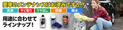 お掃除道具 洗車用品 バイク用 車用
