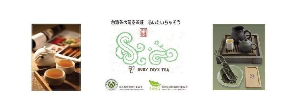人気の台湾茶を多く取り揃えてます。本物のお茶を台湾本店から直送