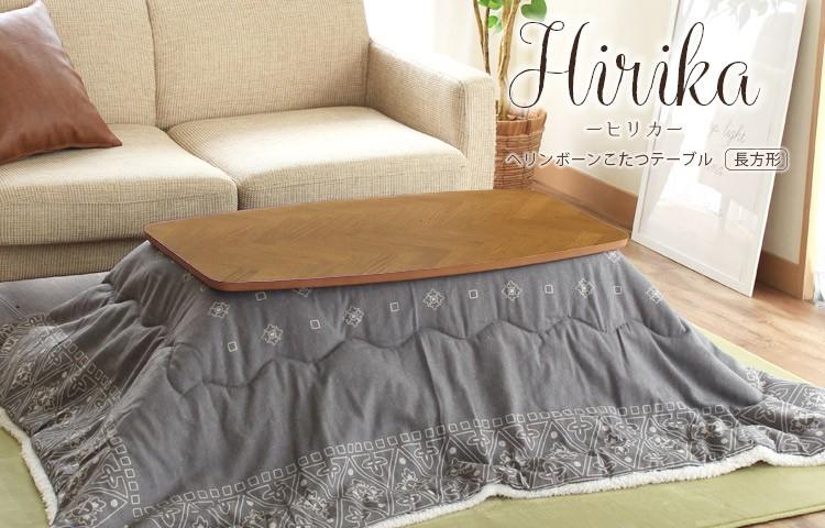ヒリカ 長方形 こたつテーブル