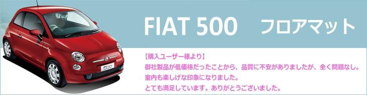 FIAT500用フロアマット