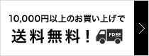 10,000円以上のお買い上げで送料無料!
