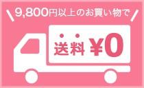 9800円以上お買い物で送料無料!