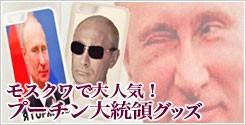 プーチン大統領グッズ