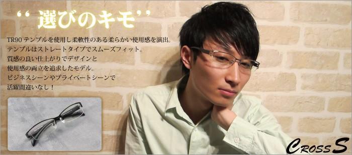 メガネ 度付き,めがね,メガネ,メガネ通販,通販メガネ,遠近両用,老眼鏡,レンズ交換,眼鏡