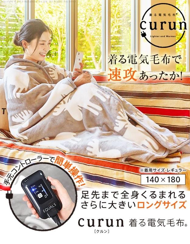 着る電気毛布《エルク柄 140×180cm長方形》