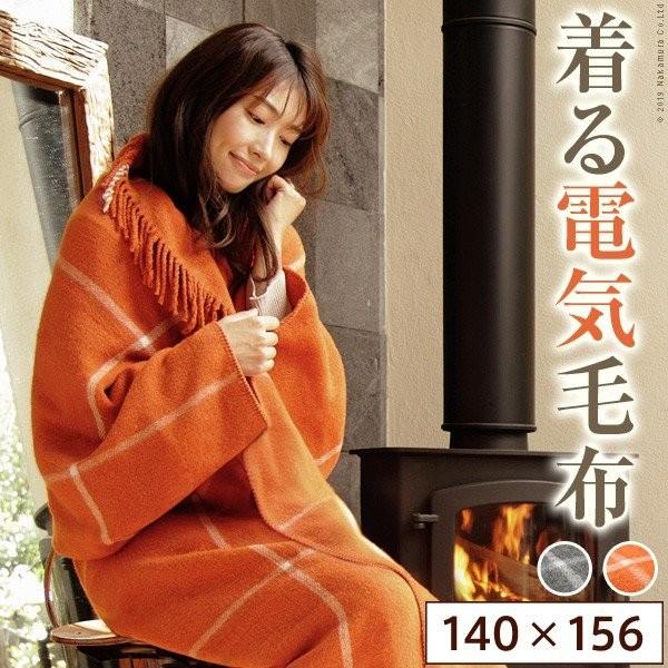 着る電気毛布《チェック柄 140×156cm長方形》
