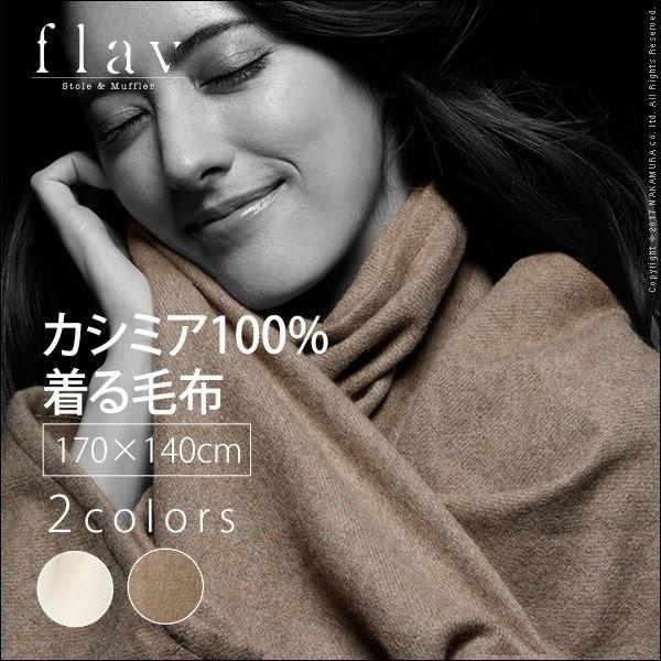 着る毛布《カシミヤ100% 140×170cm長方形》