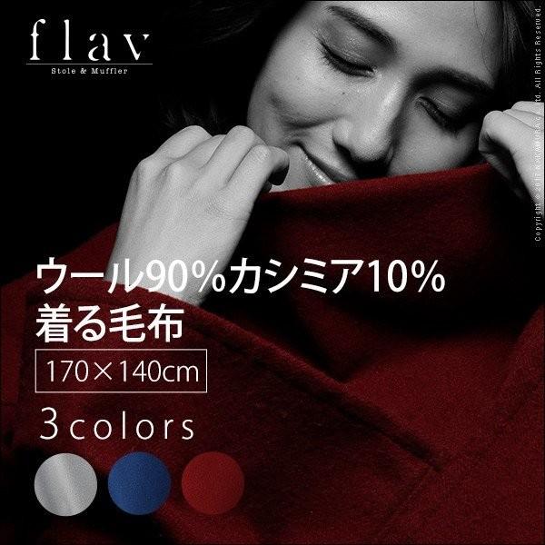 着る毛布《ウール+カシミヤ140×170cm長方形》