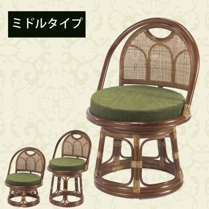 籐の回転椅子(ミドルタイプ)