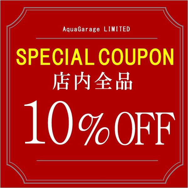 アクアガレージ限定★【店内全品10%OFF】スペシャルクーポン