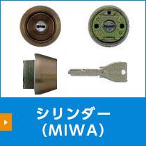 交換用シリンダー(MIWA )