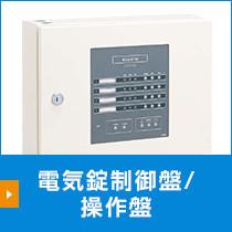 電気錠制御盤・操作盤