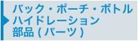 バッグ・ポーチ・ボトル・部品(