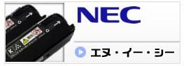 NEC純正トナー