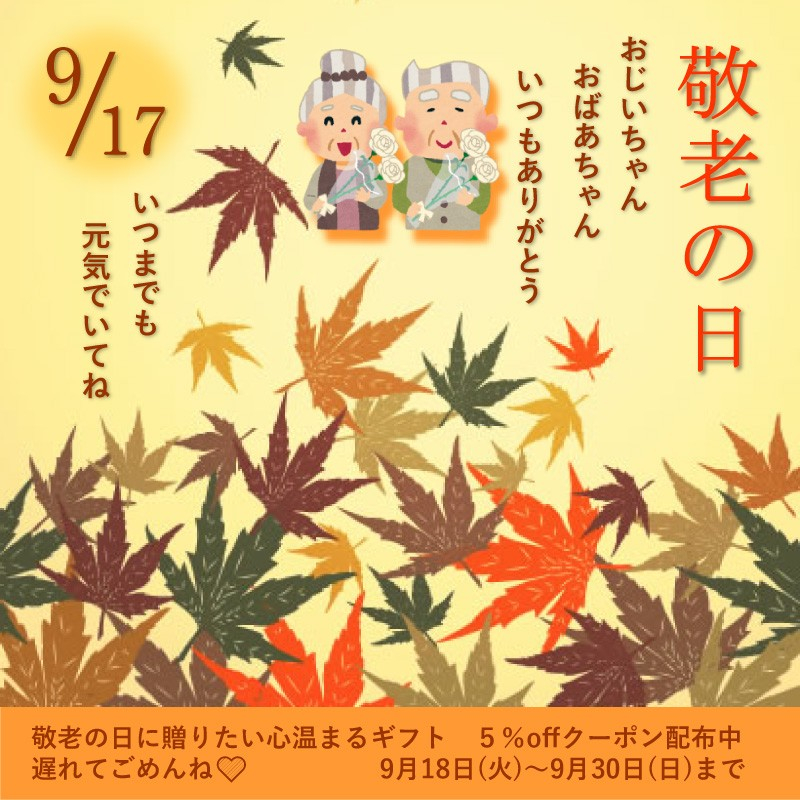 【Ruplan】敬老の日特集♪対象商品5%OFFクーポン♪