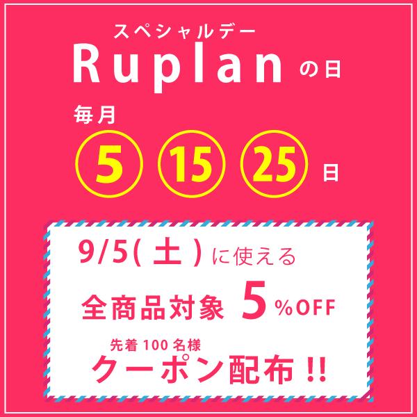 Ruplan s day♪ 全商品5%FFクーポン♪ 【12/15(土)】
