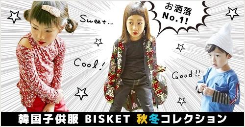 お洒落No.1 韓国子供服 BISKET 秋冬コレクション