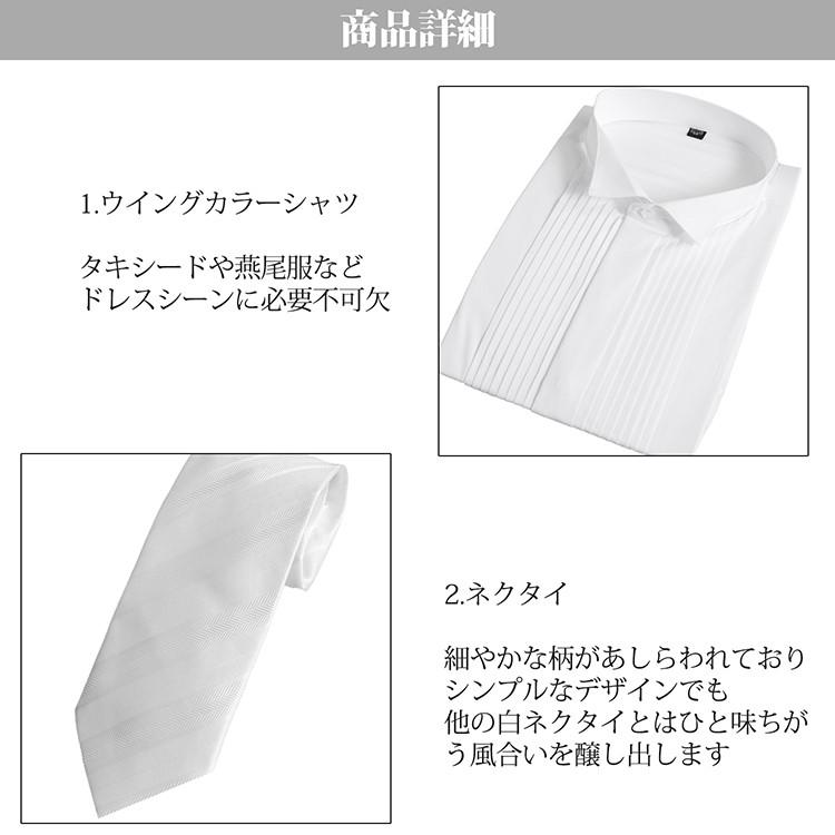 faa188716919 ネクタイ おしゃれ セット メンズ Yシャツ フォーマル :formal-set001 ...