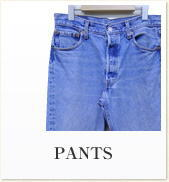 ピックアップ  :パンツ