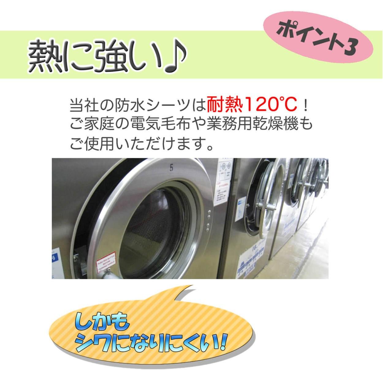 乾燥 機 シーツ 防水
