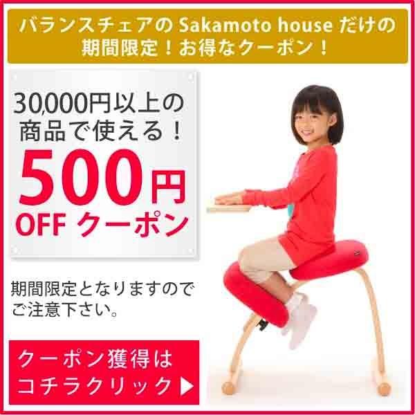 バランスチェアのSakamoto houseで使える!500円OFFクーポン