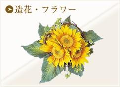 造花・フラワー