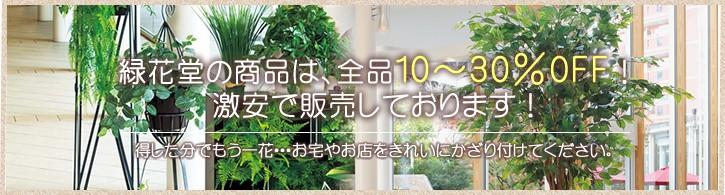 緑花堂の商品は、全品20〜30%OFF!激安で販売しております!