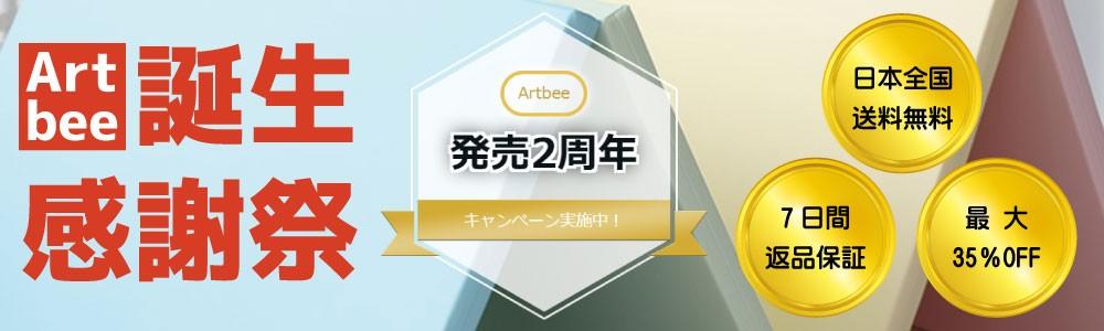 Artbeeベビーマット日本輸入総代理店