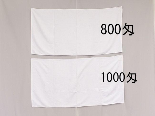 業務用 白 バスタオル 大きさ比較