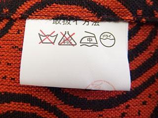 日本製 業務用 茶羽織半天 洗濯表示