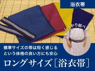 ロングサイズ浴衣帯