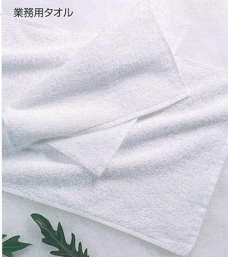 ホテル 旅館 業務用 タオル