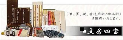 文房四宝(筆、墨、硯、書道用紙/画仙紙)を販売いたします。