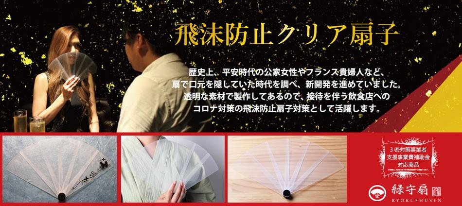 飛沫防止クリア扇子 緑守扇 透明扇子 透明プラ扇子 コロナ対策 フェイスシールド マスク 扇子マスク せんすマスク