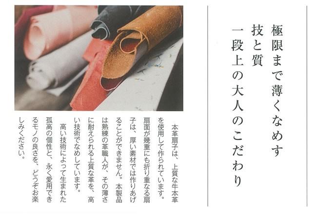 本革扇子 (レザーファン 牛本革使用)