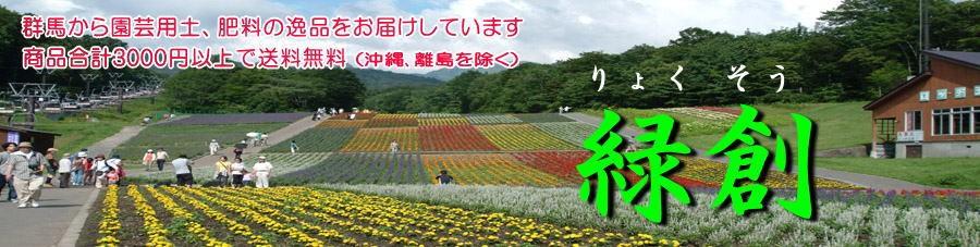 花の土などの園芸用品通販サイト