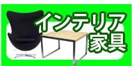 インテリア・家具