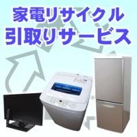 家電リサイクル引取りサービス