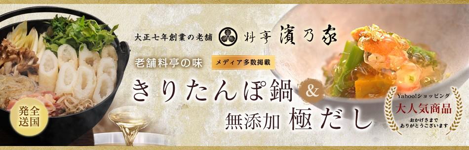 秋田の老舗料亭 濱乃家こだわりのきりたんぽ鍋宅配セット
