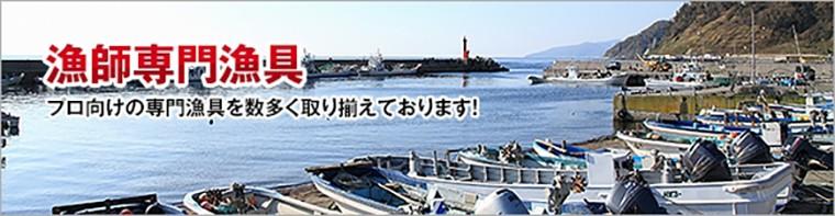 漁師専門漁具