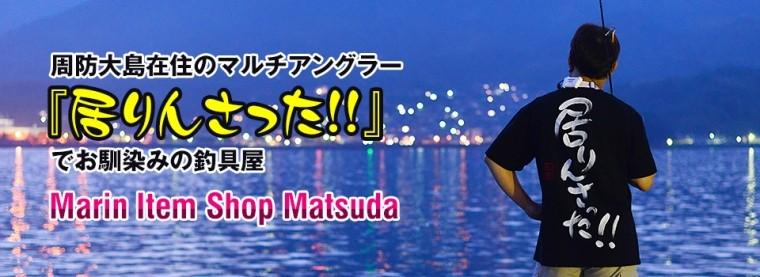 周防大島在住のマルチアングラー『居りんさった!!』でお馴染みの釣具屋 Marin Item Shop Matsuda