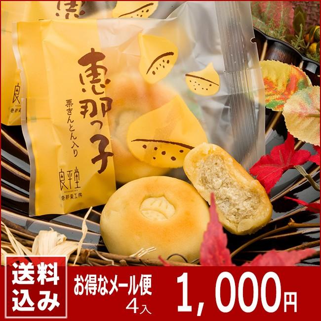 1000円ぽっきり恵那っこ