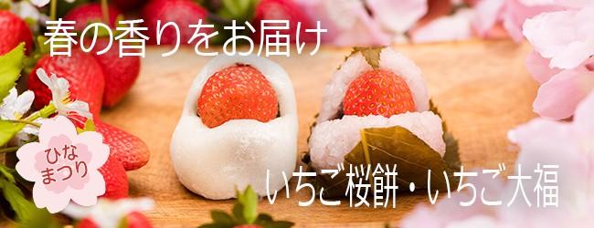 いちご大福 いちご桜餅
