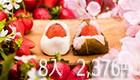 いちご大福いちご桜餅