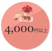 母の日4000円以上