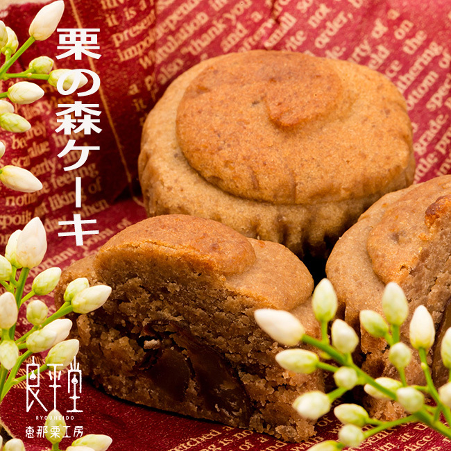 渋栗ケーキ