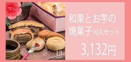 和栗とお芋の焼き菓子
