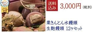 栗きんとん水饅頭 生麩饅頭セット